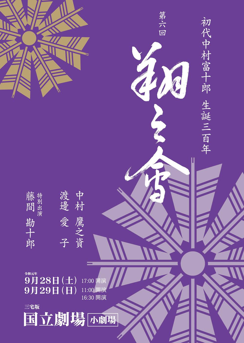 鷹之資勉強会「第六回 翔之會」のお知らせ