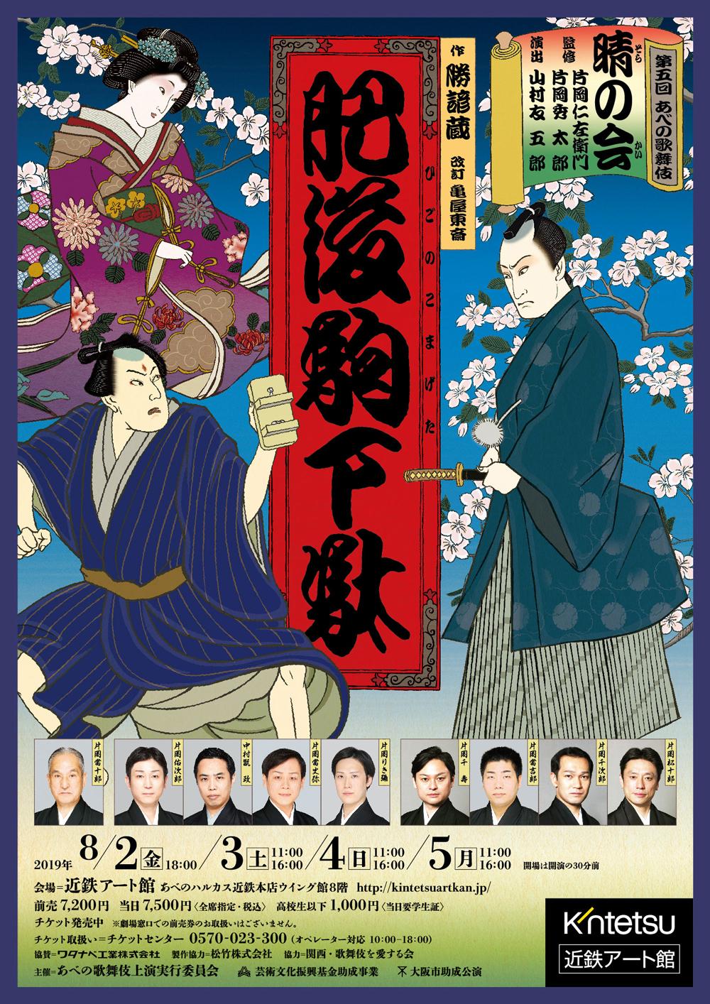 「第五回あべの歌舞伎 晴の会」のお知らせ