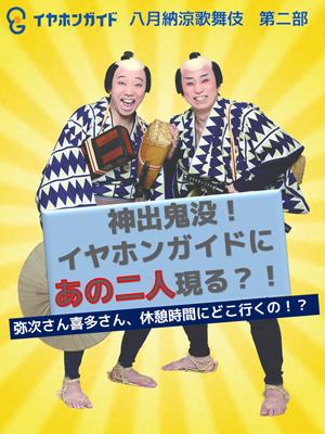 八月歌舞伎座『東海道中膝栗毛』イヤホンガイド特別放送のお知らせ