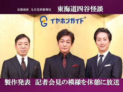 南座「九月花形歌舞伎」イヤホンガイド特別放送のお知らせ