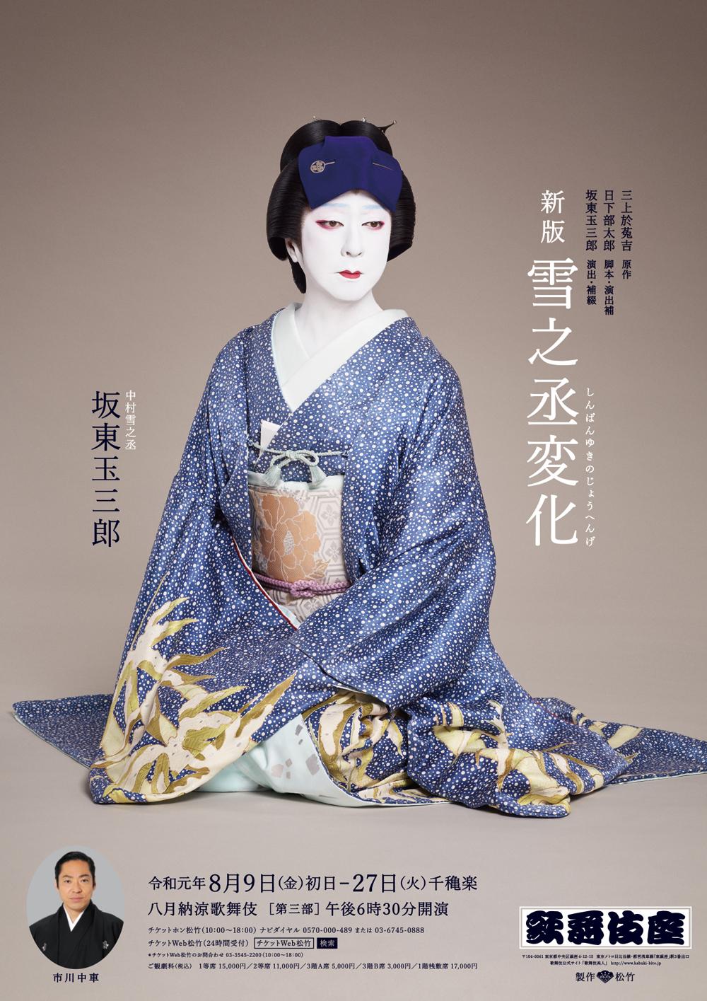 歌舞伎座「八月納涼歌舞伎」特別ポスター公開