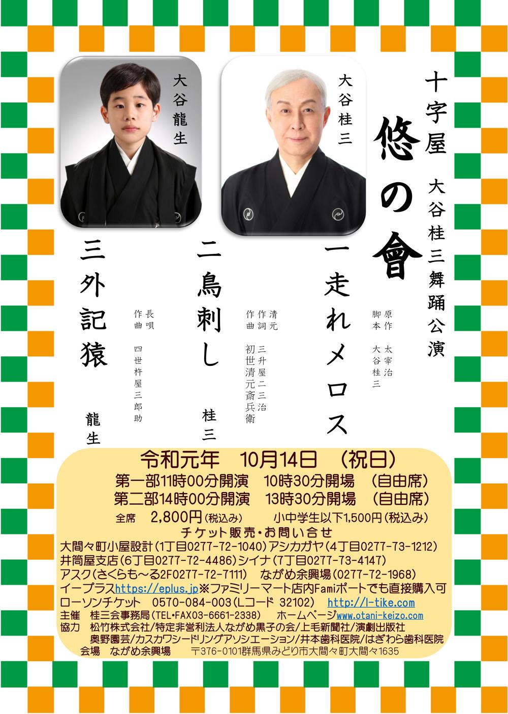 「十字屋 大谷桂三舞踊公演 悠の會」のお知らせ