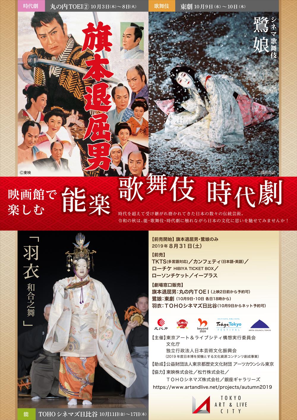シネマ歌舞伎『鷺娘』英語字幕付き上映のお知らせ