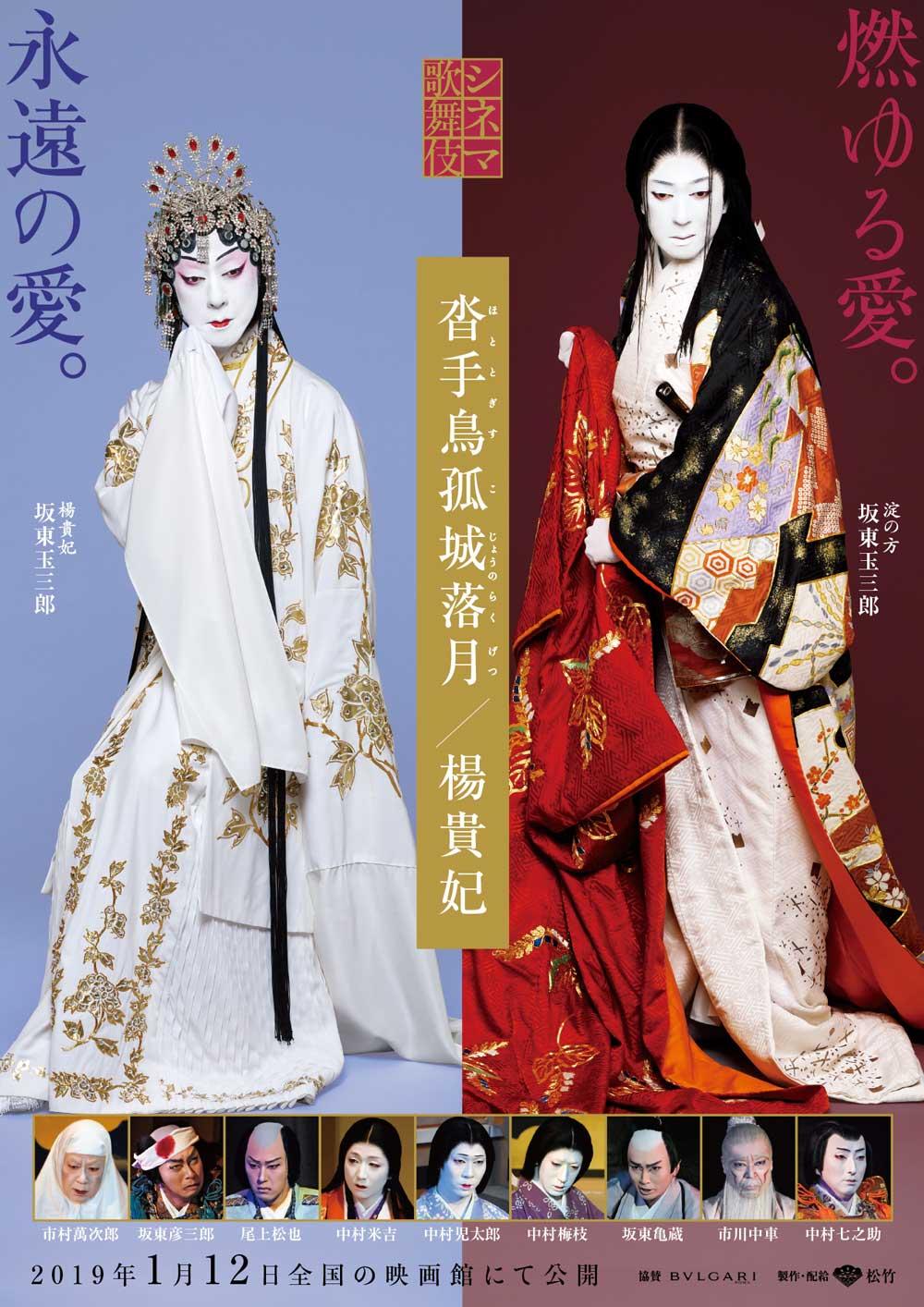 米吉、児太郎、シネマ歌舞伎『沓手鳥孤城落月/楊貴妃』舞台挨拶のお知らせ