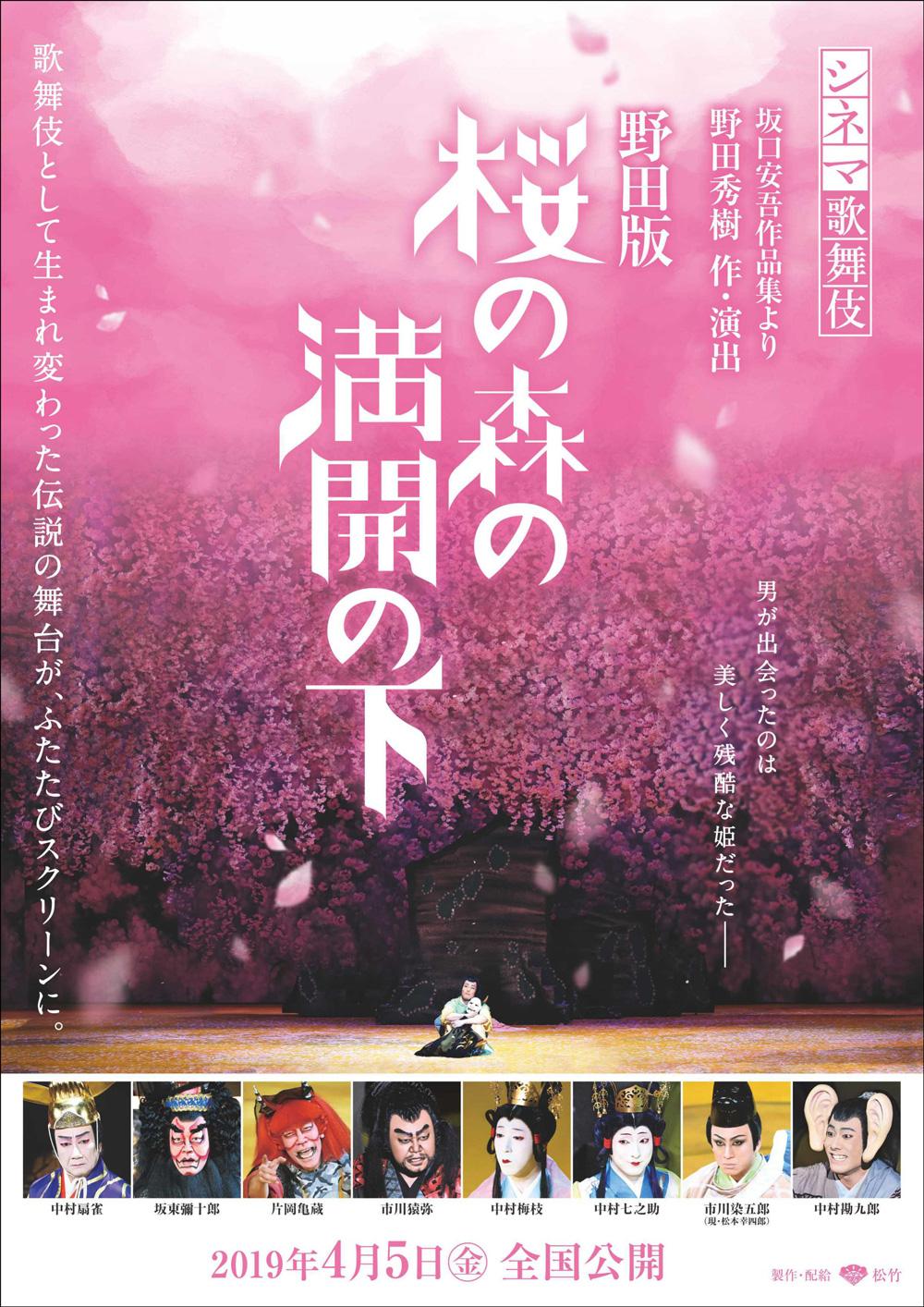 シネマ歌舞伎『野田版 桜の森の満開の下』を野田秀樹が語る
