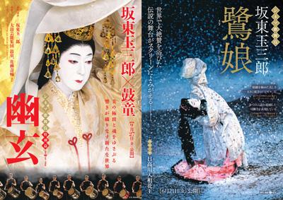 シネマ歌舞伎特別篇『幽玄』特別鑑賞券を南座で先行販売