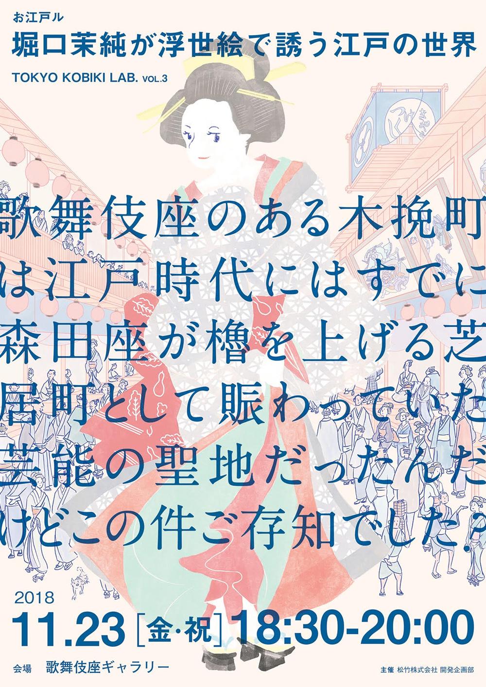歌舞伎座ギャラリー「お江戸ル 堀口茉純が浮世絵で誘う江戸の世界」のお知らせ