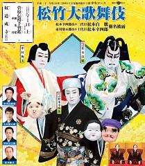 【巡業】「松竹大歌舞伎」中央コースの公演情報を掲載しました