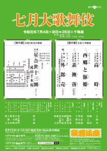 【歌舞伎座】「七月大歌舞伎」公演情報を掲載しました