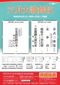 【歌舞伎座】「六月大歌舞伎」公演情報を掲載しました