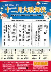 歌舞伎座百三十年「十二月大歌舞伎」