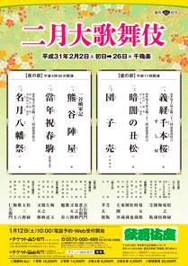 【歌舞伎座】「二月大歌舞伎」公演情報を掲載しました