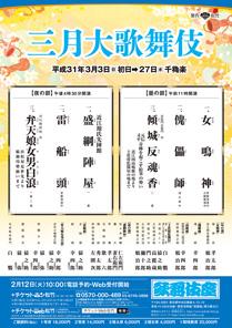 【歌舞伎座】「三月大歌舞伎」公演情報を掲載しました