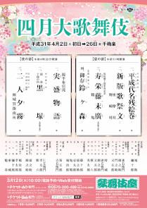 【歌舞伎座】「四月大歌舞伎」公演情報を掲載しました