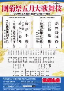 【歌舞伎座】「團菊祭五月大歌舞伎」公演情報を掲載しました