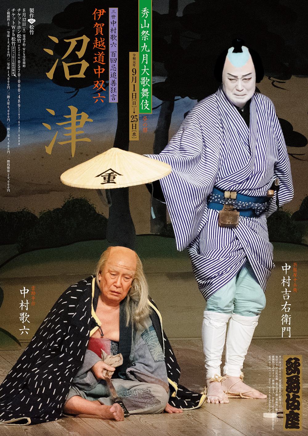 歌舞伎座「秀山祭九月大歌舞伎」特別ポスター公開