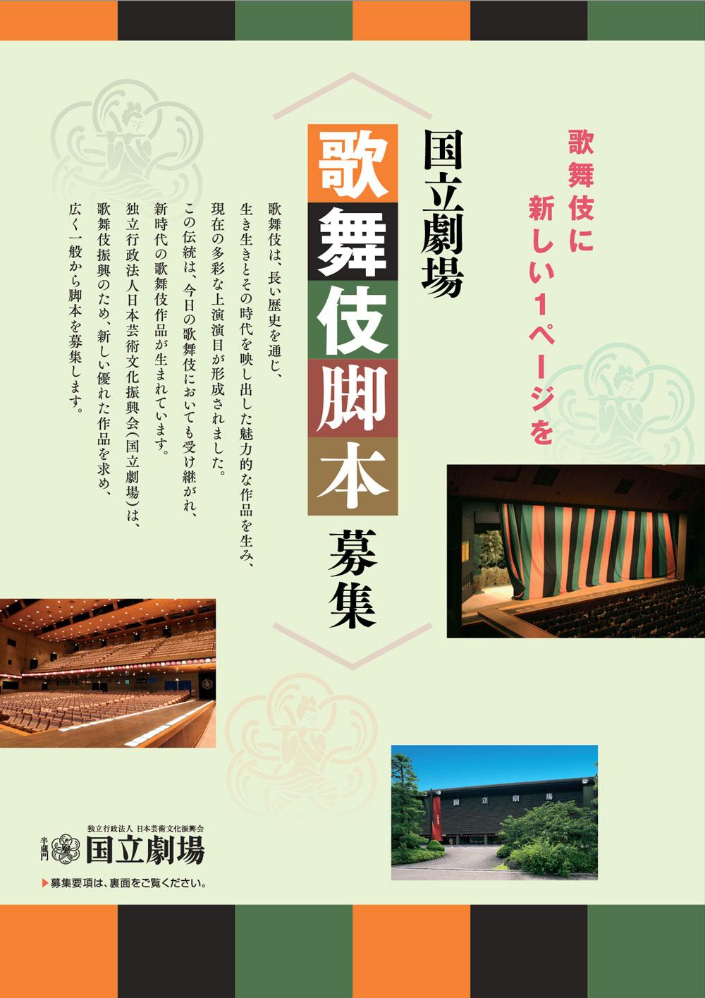 会 振興 芸術 日本 文化
