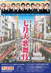 大阪松竹座「七月大歌舞伎」