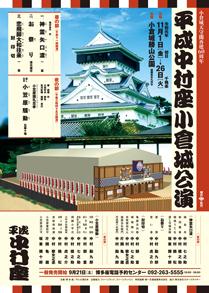 平成中村座「小倉城公演」