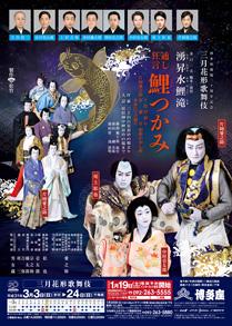 【博多座】「三月花形歌舞伎」公演情報を掲載しました