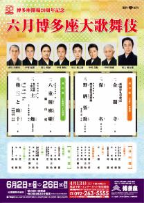 【博多座】「六月博多座大歌舞伎」公演情報を掲載しました