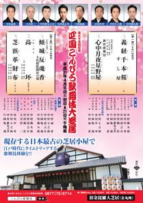 旧金毘羅大芝居(金丸座)「第三十五回記念 四国こんぴら歌舞伎大芝居」