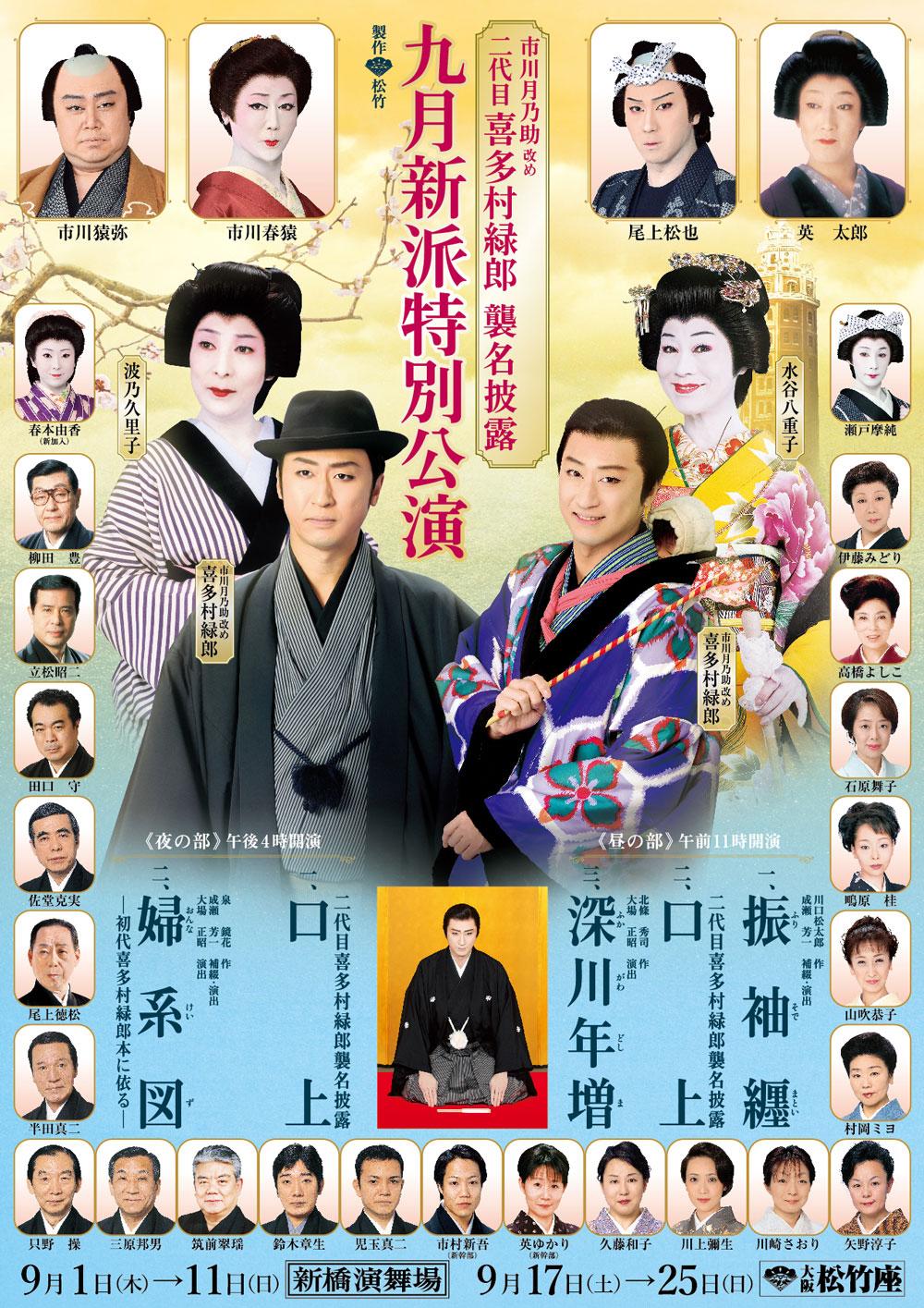 喜多村 緑郎 俳優 鈴木杏樹、50歳の不倫。熟年バカップル不倫で狂い咲く心理とは?