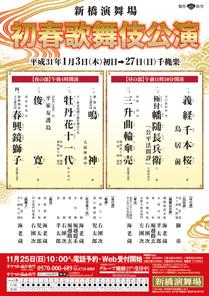 【新橋演舞場】「初春歌舞伎公演」公演情報を掲載しました