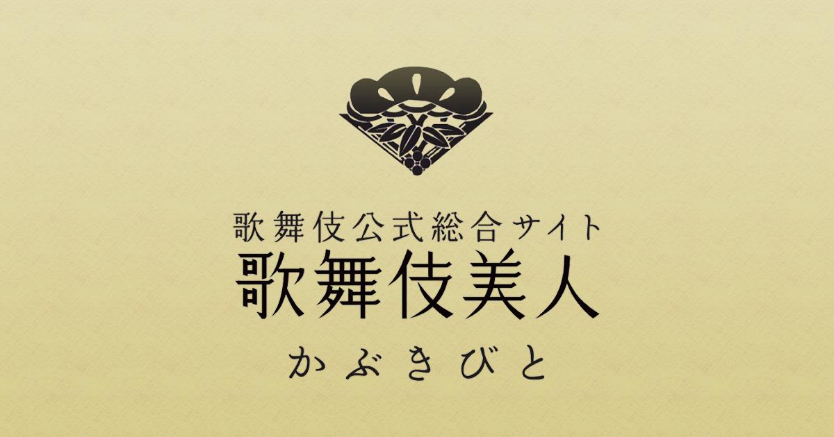 デマンド 歌舞 伎 オン