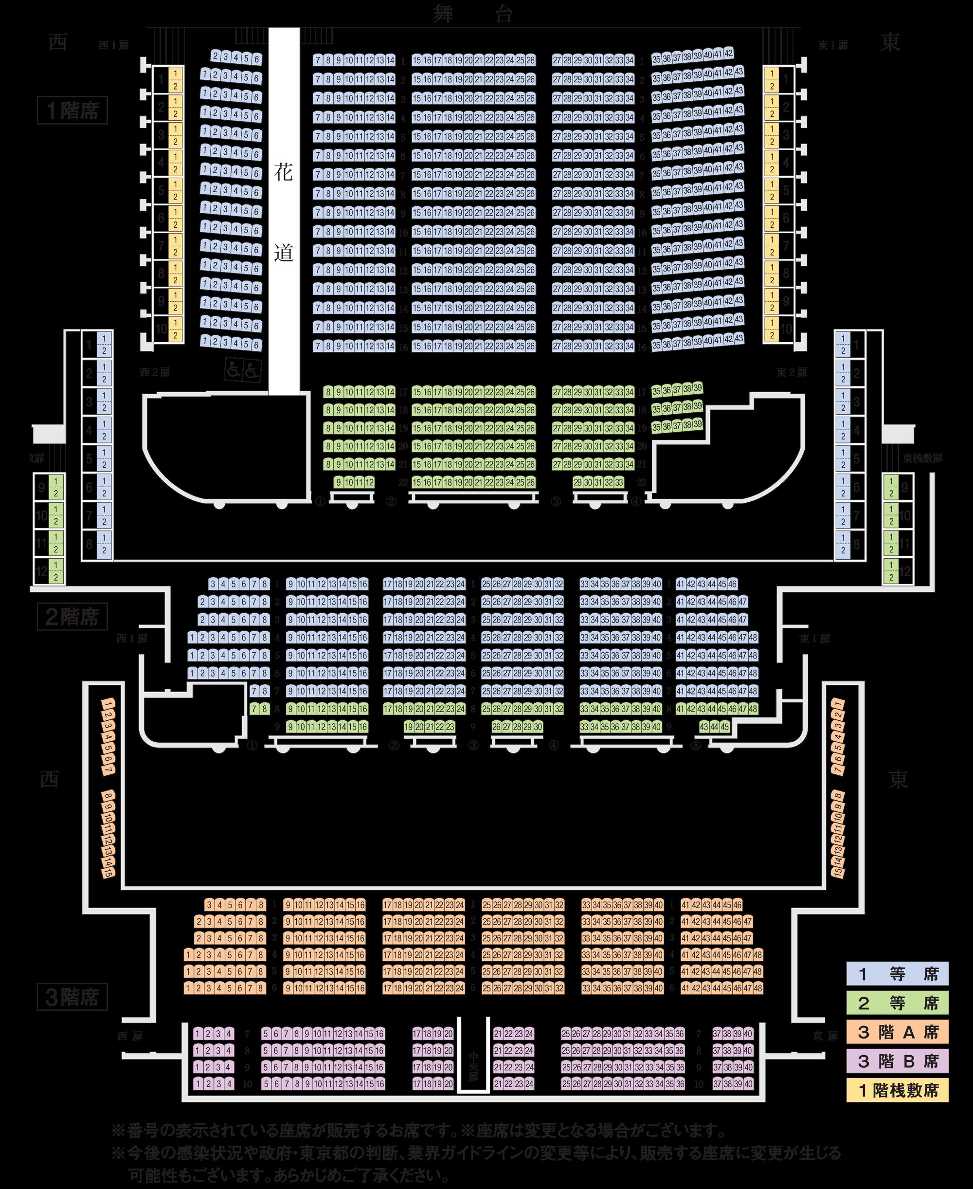 歌舞伎座座席表