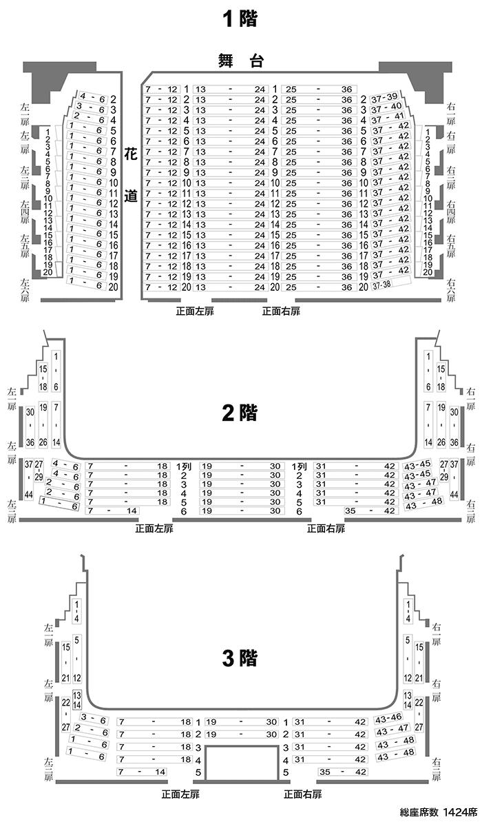 新橋演舞場座席表