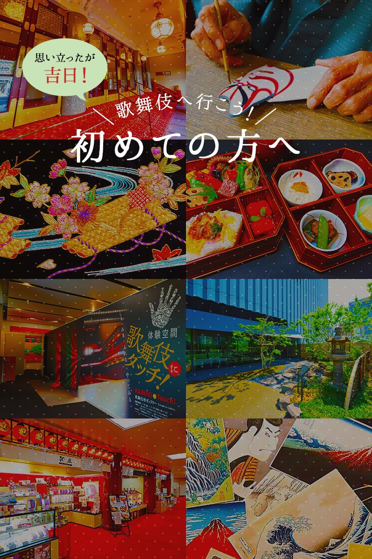 歌舞伎へ行こう!初めての方へ