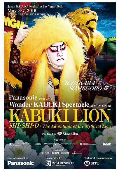 "Panasonic presents Wonder KABUKI Spectacle at MGM Grand -獅子王SHI-SHI-O- ""The Adventures of the Mythical Lion"" Produced by Shochiku"