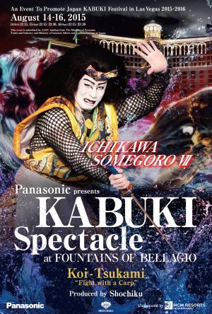 KABUKI Spectacle