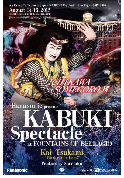 "Panasonic presents KABUKI Spectacle at FOUNTAINS OF BELLAGIO Koi-Tsukami ""Fight with a Carp"""
