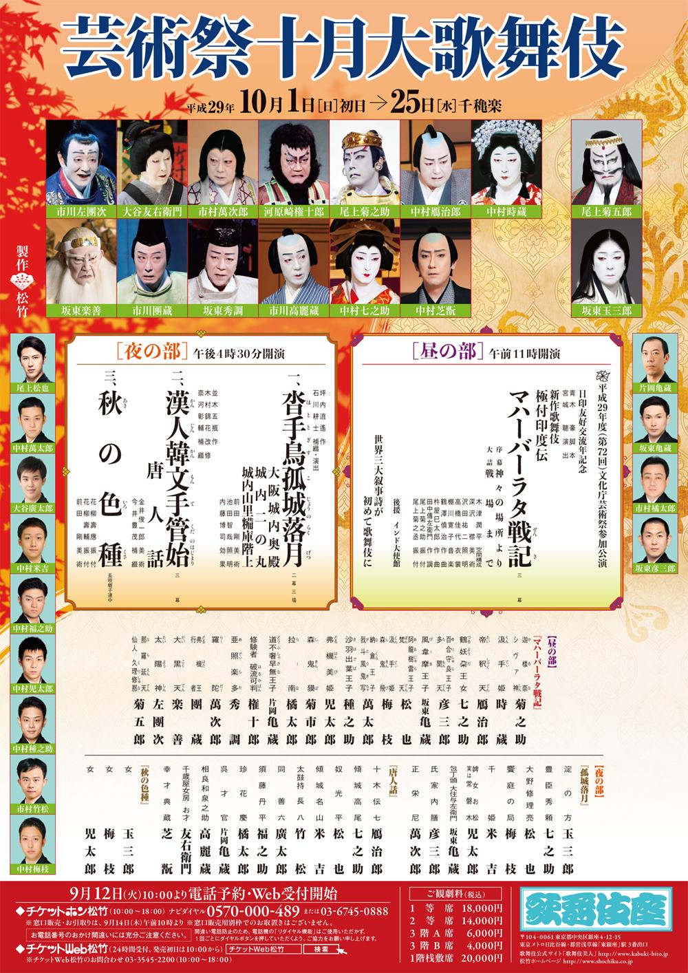 八月納涼歌舞伎 平成29年8月9日[水]初日~27日[日]千秋楽
